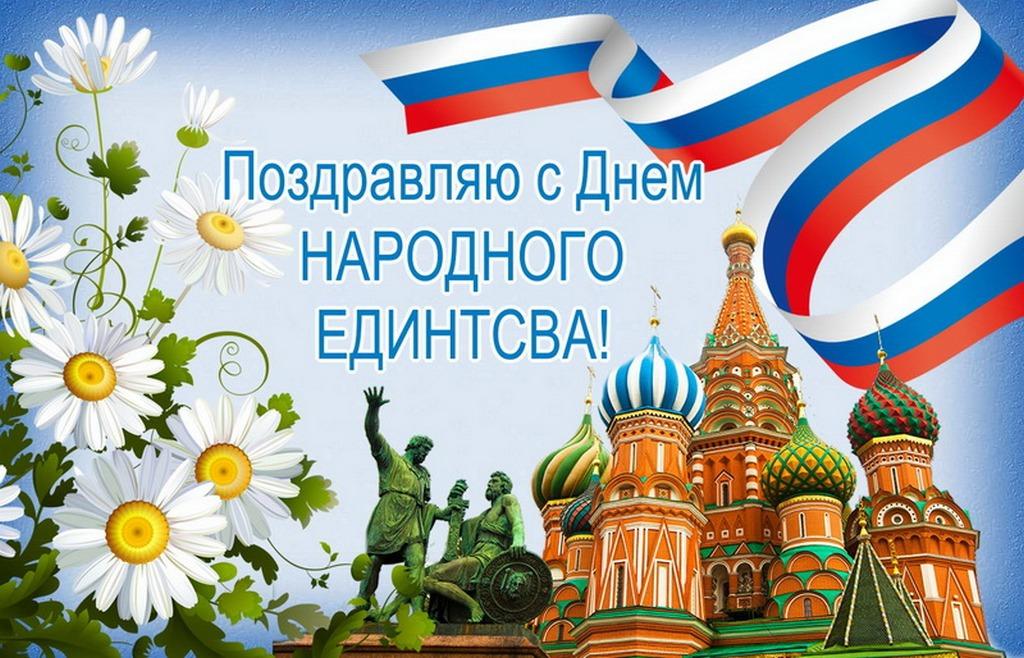 Фото открытки с днем народного единства